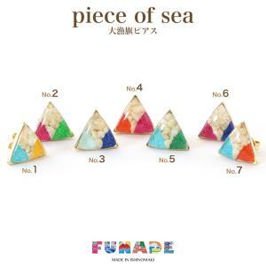 piece of sea S三角形 ピアス/イヤリング ネコポス|otr-ishinomaki