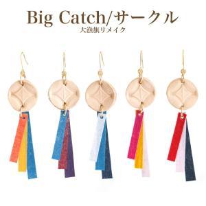 Big Catchサークル ピアス/イヤリング ネコポス|otr-ishinomaki