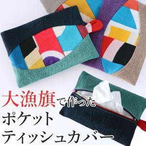 大漁旗ポケットティッシュカバー ネコポス ギフト 贈り物|otr-ishinomaki