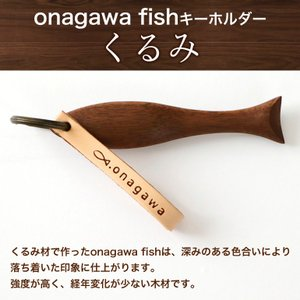 onagawa fishキーホルダー(1個)ネコポスの詳細画像2