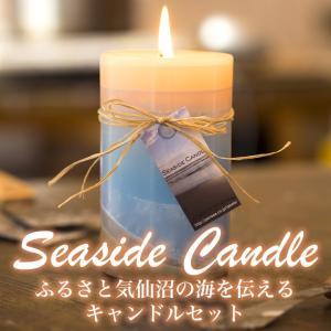 Seaside Candle セット(2個)常温|otr-ishinomaki