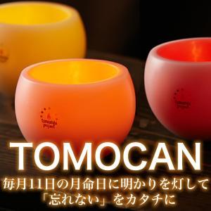 TOMOCAN 赤・オレンジ・黄(3個)常温|otr-ishinomaki