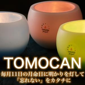 TOMOCAN 青・紫・緑(3個)常温|otr-ishinomaki