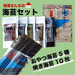 相澤さんちのありがとうセット(海苔6種×各1袋)常温 ★