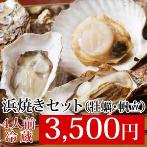 浜焼きセット(蒸し缶付き、殻付き牡蠣×大8個、殻付き帆立特大4枚)冷蔵