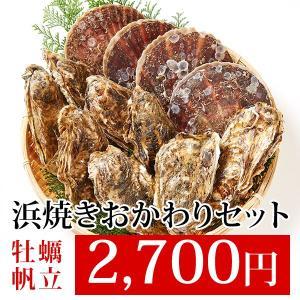 浜焼きおかわりセット(殻付き牡蠣×大8個、殻付き帆立特大4枚)冷蔵