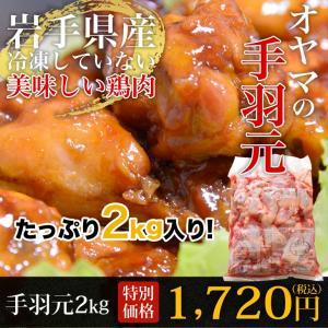 岩手県産 オヤマの手羽元(2kg)冷蔵|otr-ishinomaki