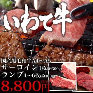いわて A4〜A5牛サーロイン・ランプセット(約600g)冷蔵|otr-ishinomaki