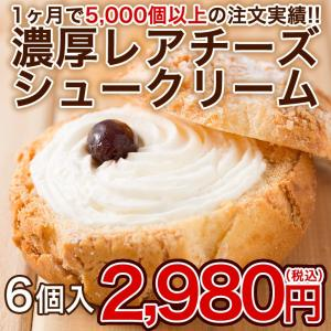 濃厚レアチーズシュークリーム(6個入)冷凍 ◯|otr-ishinomaki