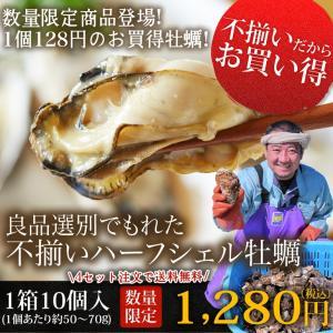 身入りの良い牡蠣の片殻を取り除いて、食べやすく加工しました。 製品の製造中に出る、不揃いなものや、や...