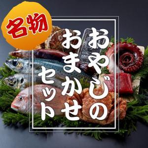 お届け内容は「おまかせ」、「日替り」となります。 魚のプロが目利きした旬のものや、今おすすめの食材な...