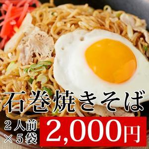 昔ながらの石巻焼きそば(2人前×5袋)冷蔵 ◯|otr-ishinomaki