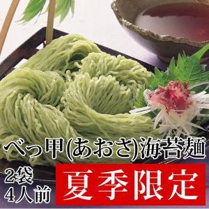 べっ甲麺(4人前)冷蔵 ◯|otr-ishinomaki