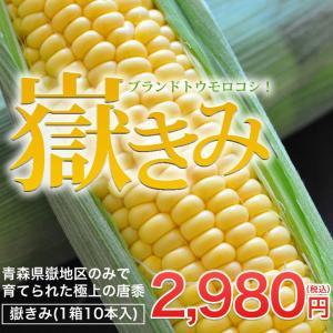 極甘トウモロコシ!嶽きみ(10本)冷蔵|otr-ishinomaki