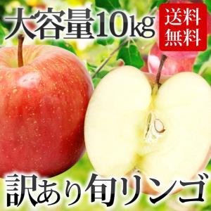 【条件付き送料無料】東北産 訳ありリンゴ(バラ詰め 約10kg/目安32〜50玉)常 温|otr-ishinomaki