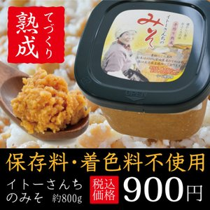 イトーさんちのみそ(800g)冷蔵|otr-ishinomaki
