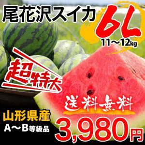 【条件付き送料無料】尾花沢スイカ A〜B等級(11〜12kg/6L)常温|otr-ishinomaki