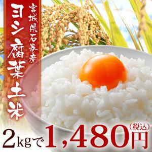 宮城県産 品種が選べる ヨシ腐葉土米(2kg)常温|otr-ishinomaki