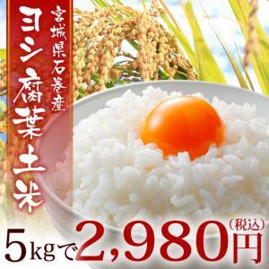 宮城県産 品種が選べる ヨシ腐葉土米 (5kg)常温|otr-ishinomaki