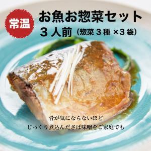 【条件付き送料無料】お魚のお惣菜セット3人前(惣菜3種×各3...