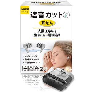 【人間工学から生まれた】遮音カット 耳栓 睡眠 防音 瞑想 勉強・読書に集中 いびき 専用ケース付き...