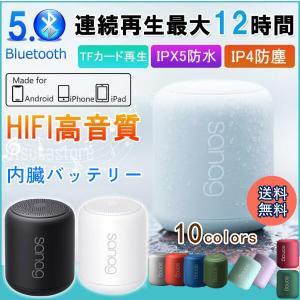 送料無料 即納【18時間再生】 スピーカー Bluetooth5.0 父の日 ブルートゥース ワイヤ...