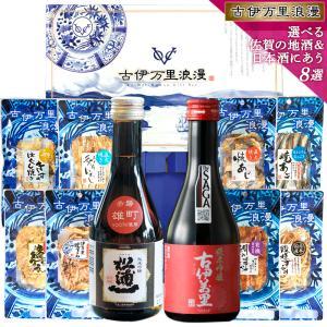 お中元 おつまみ 父 誕生日 ギフト 選べる佐賀の地酒と日本...