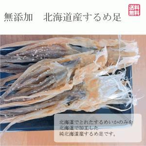 北海道産 するめ足 1000g 1kg 無添加 業務用 国産 前浜産 宅配便送料無料|otsumamikoubou