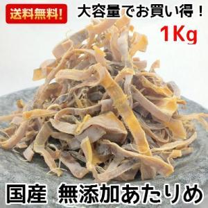 無添加の素焼きあたりめです。おやつ、おつまみ、ダイエットに最適です。  原材料の食塩はイカが保有する...