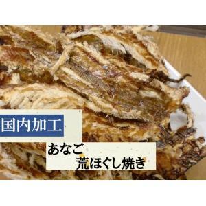 国内加工 あなご荒ほぐし焼き 105g おつまみ珍味魚 【メール便発送で送料無料】|otsumamikoubou