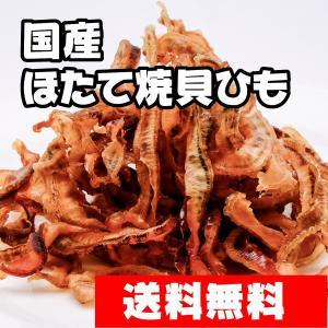 ポイント消化 送料無料 国産 ほたて焼貝ひも 135g おつまみ珍味ホタテ帆立 メール便発送で送料無料 お試し|otsumamikoubou