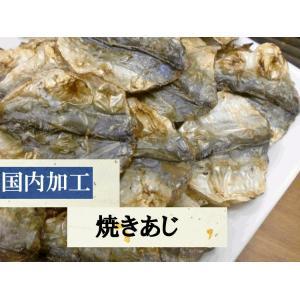 国内加工 焼きあじ 125g おつまみ珍味魚 【メール便発送で送料無料】|otsumamikoubou