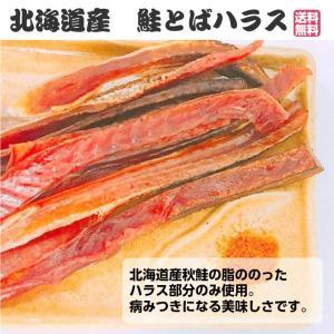 無選別 北海道産 鮭とばハラス 300g 天然秋鮭使用 宅配便送料無料(沖縄・離島は除く)|otsumamikoubou