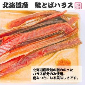 無選別 北海道産 鮭とばハラス 500g 天然秋鮭使用 宅配便送料無料(沖縄・離島は除く)|otsumamikoubou