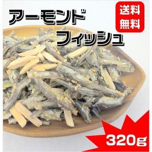 アーモンドフィッシュ アーモンド小魚 320g メール便送料無料 ポイント消化 1000円ぽっきり おやつ おつまみ