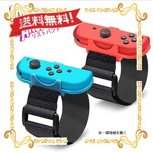 Just Dance 対応 リストバンド 【令和最新版】Nintendo Switch joy-co...