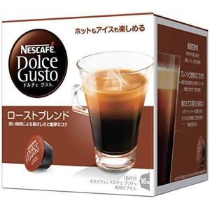 ネスカフェ ドルチェグスト 専用カプセル ローストブレンド(ルンゴインテンソ) 16杯分
