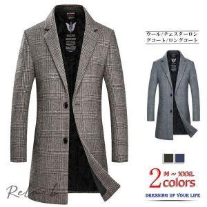 チェスターコート ウールコート ロングコート 中綿 ロング ジャケット コート メンズ アウター ビジネス カジュアル チェック 細身 スリム 暖か 冬服|otto-shop