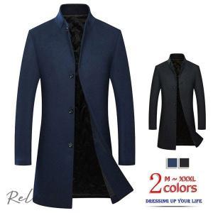スタンドカラーコート チェスターコート 中綿コート ロングコート ロング ジャケット コート メンズ アウター ビジネス カジュアル スーツ地 暖か ウール 冬服|otto-shop
