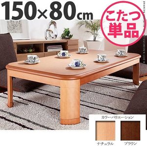 楢 ラウンド 折れ脚 こたつ リラ 150×80cm 長方形 折りたたみ  こたつテーブル|otukai-st