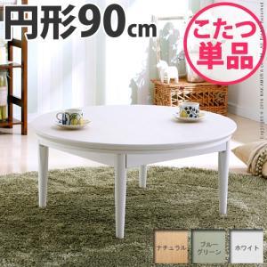 北欧 デザイン こたつ テーブル コンフィ 90cm 円形|otukai-st