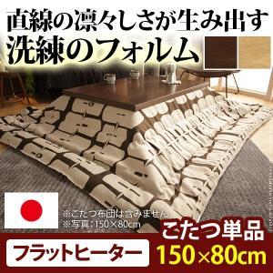 こたつ テーブル 大判サイズ 継脚付きフラットヒーター 〔フラットディレット〕 150x80cm 長方形|otukai-st