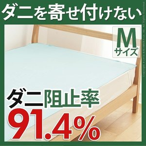 洗える防ダニシート ダニロックゼロ Mサイズ 95×190cm 防虫シート 虫よけ|otukai-st