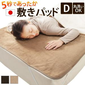 パッドシーツ あったか 発熱する敷きパッド 〔ウォーミー〕 ダブルサイズ 日本製|otukai-st