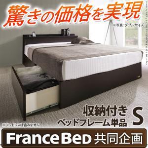 フランスベッド シングル 引出し収納付きオリジナルベッド 〔アレックス〕 シングル ベッドフレームのみ ベッド下収納 otukai-st