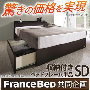 フランスベッド セミダブル 引出し収納付きオリジナルベッド 〔アレックス〕 セミダブル ベッドフレームのみ ベッド下収納 otukai-st