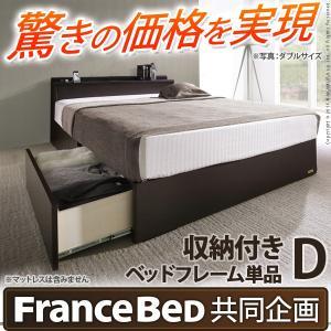 フランスベッド ダブル 引出し収納付きオリジナルベッド 〔アレックス〕 ダブル ベッドフレームのみ ベッド下収納 otukai-st