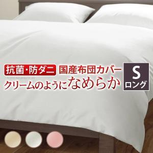 掛け布団カバー シングル リッチホワイト寝具シリーズ 掛け布団カバー シングル ロングサイズ 無地|otukai-st