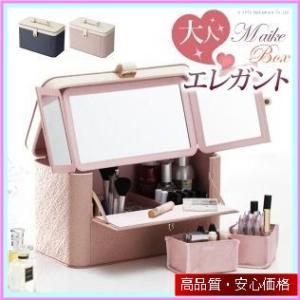 コスメボックス バニティケース カスタマイズできるとっておきのメイクボックス 〔アラベスク〕 ワイド 三面鏡 otukai-st