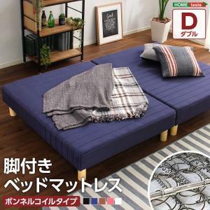 脚付きマットレスベッド【-Parnet-パルネ】(ボンネルコイル・ダブル用)移動がラクな分割式タイプ! otukai-st